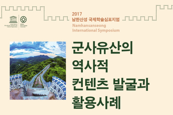 남한산성 국제학술심포지엄 '군사유산의 역사적 컨텐츠 발굴과 활용사례' 2017  사진1
