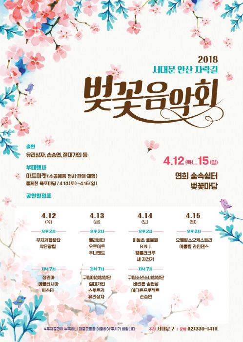 안산자락길 벚꽃음악회 2018  사진2