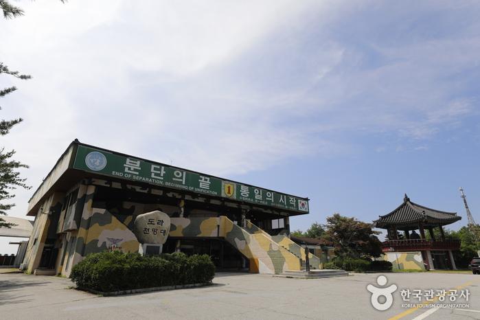 남한 최북단 전망대인 도라전망대 전경
