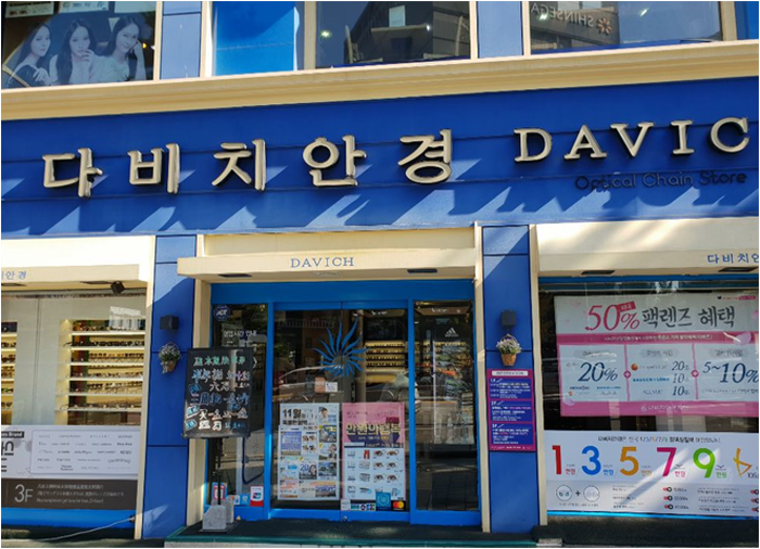 Davich眼鏡 (明洞店)(다비치안경 (명동점))