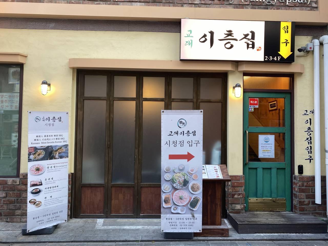 Gyodae Icheungjip Sicheong (교대이층집 시청)