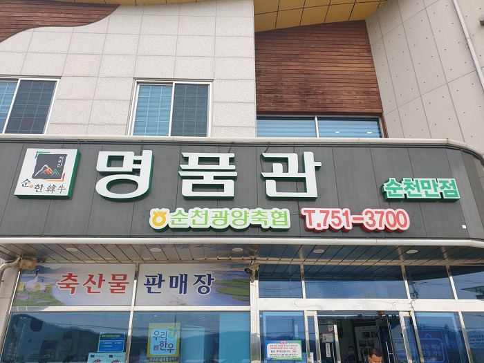 Myeongpumgwan Suncheonman(명품관 순천만)