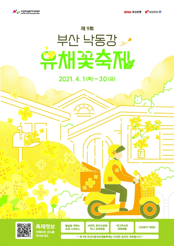 부산 낙동강 유채꽃축제