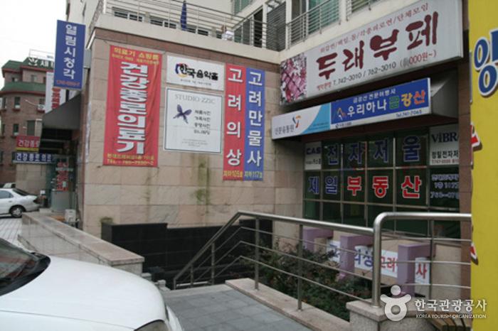Doorae自助餐: 旅行團專用餐廳<br>(두래부페)