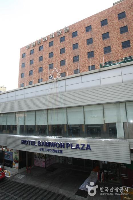 삼원프라자호텔