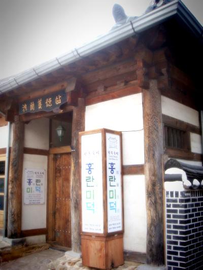 Hongranmideok (홍란미덕)