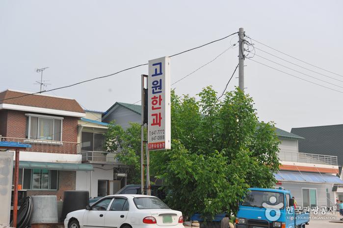 강릉 모래내 한과마을(갈골한과)