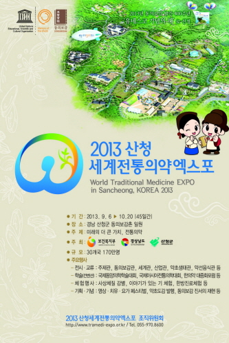 Expo für traditionelle Medizin in Sancheong (산청세계전통의약엑스포)