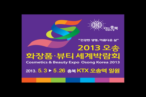 Trash: Cosmetics & Beauty Expo Osong Korea (오송화장품뷰티세계박람회)