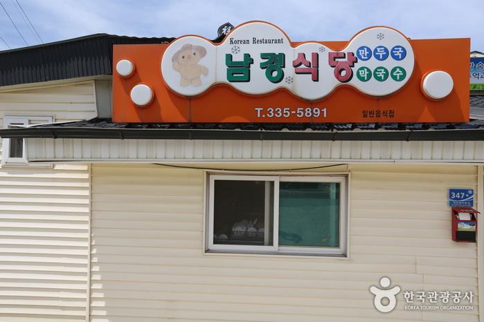 남경식당 (Namgyeongsikdang)