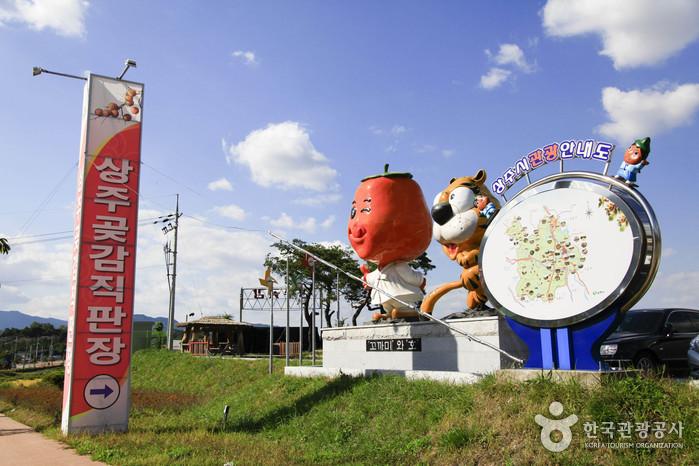 상주곶감유통센터 상주곶감직판장