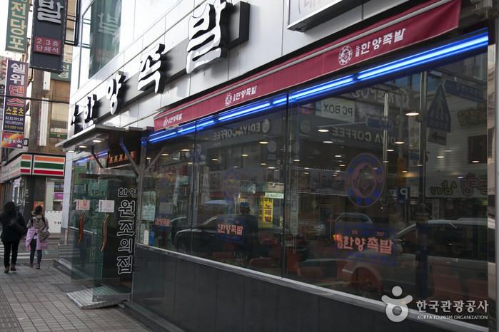 Hannyang Jokbal (한양족발)