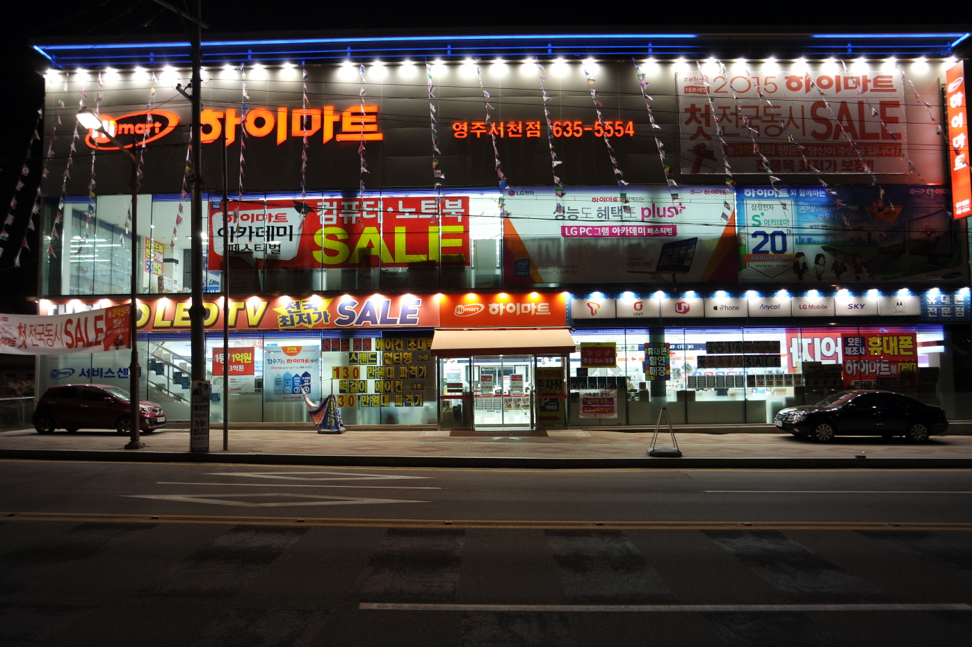 Lotte Hi-mart – Yeongju Seocheon Branch (롯데 하이마트 (영주서천점))