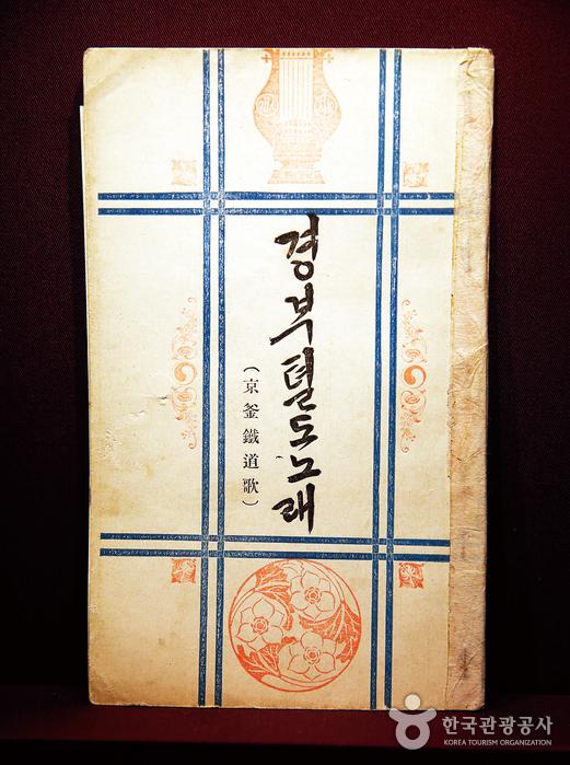 육당 최남선의 '경부철도노래'