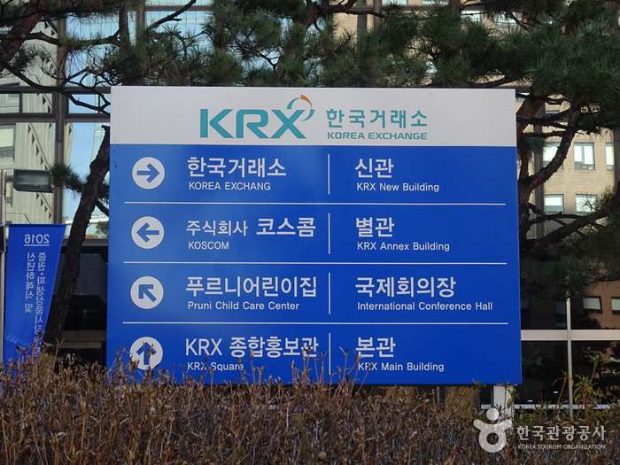 韓国証券取引所 KRX広報館(한국증권거래소 KRX홍보관)