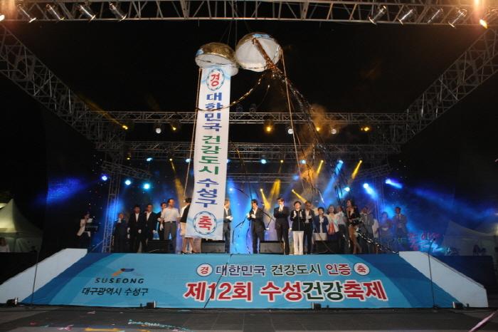 수성 건강 축제 2019