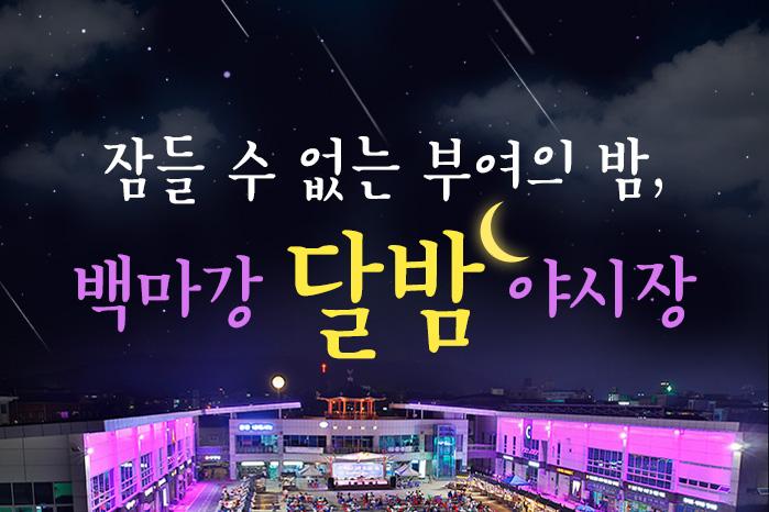 [여행 카드] 잠들 수 없는 부여의 밤, 백마강 달밤 야시장 사진