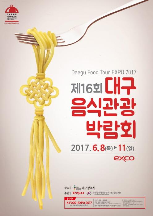 대구음식관광박람회 2017