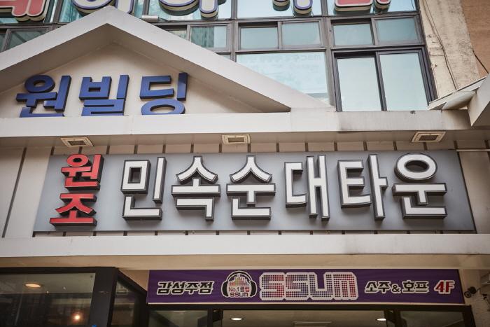 서울 신림동 민속순대타운
