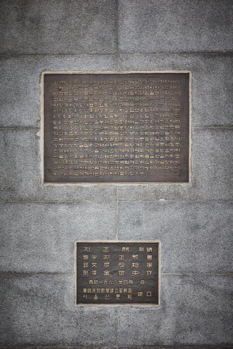 Estatua del Almirante Yi Sun-shin (충무공 이순신 동상)21