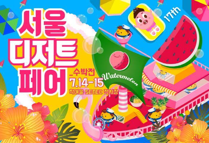 서울디저트페어-수박전 2018  사진