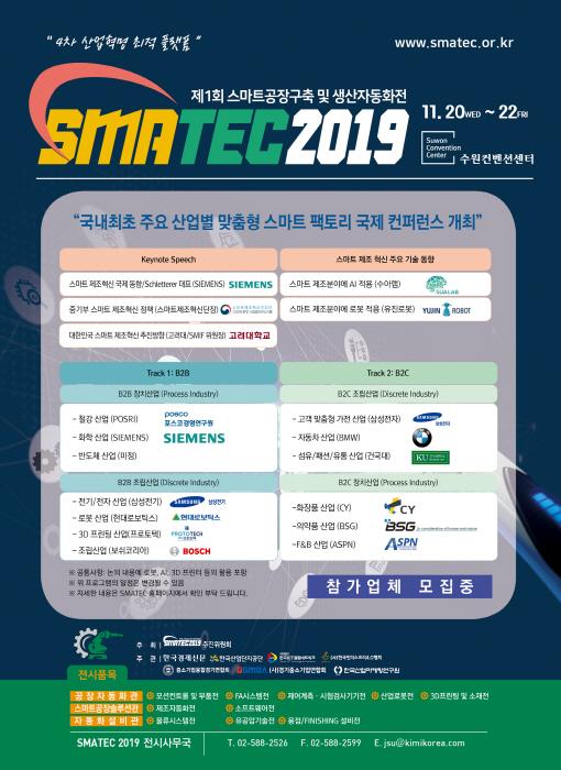 스마트공장구축 및 생산자동화전 2019