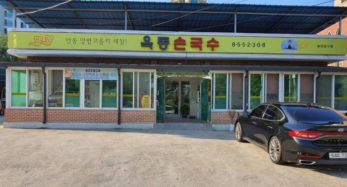 Ok-dong Songuksu(옥동손국수)