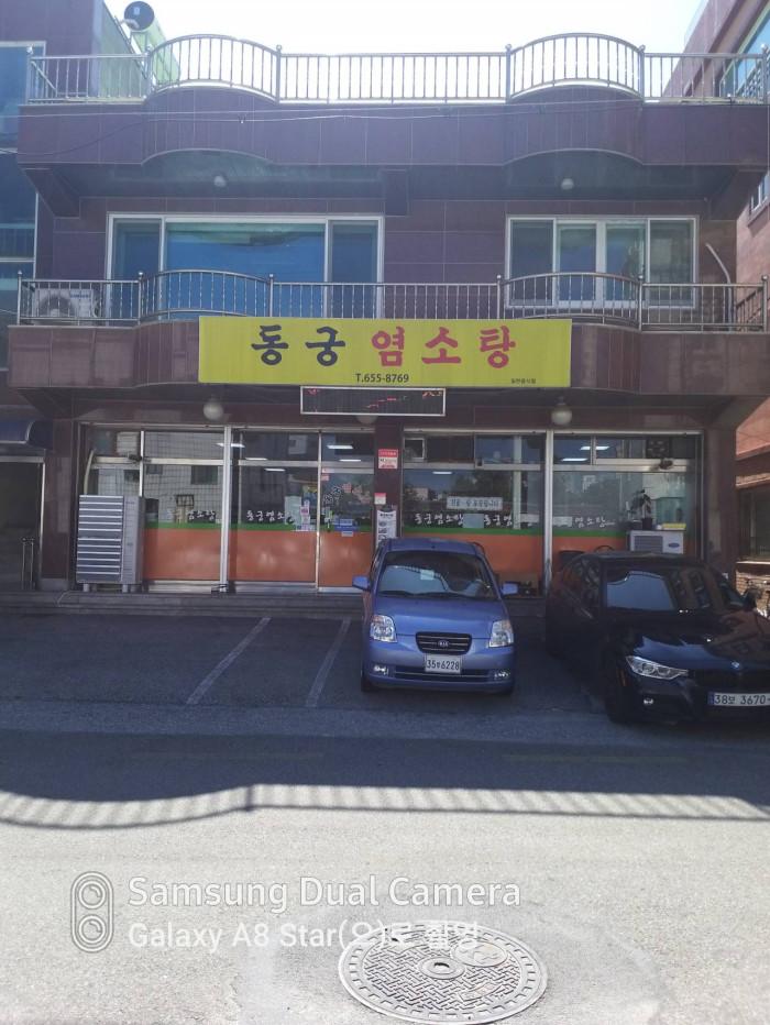 Donggung Yeomsotang Jungang(동궁염소탕 중앙)
