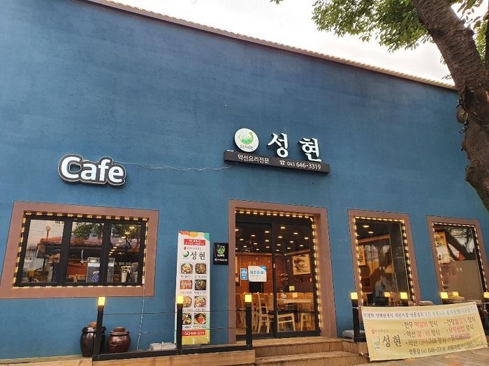 Yakchaerak Seonghyeon(약채락 성현)