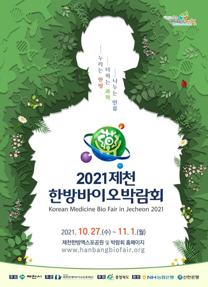 2021제천한방바이오박람회