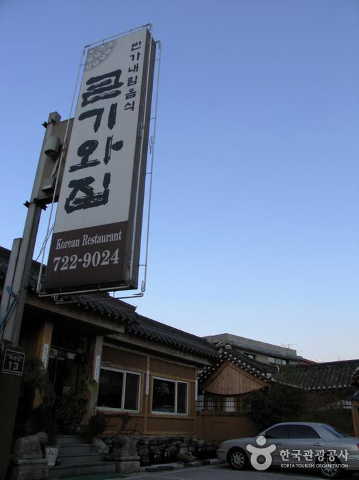 Ресторан Keungiwajip (큰기와집)3