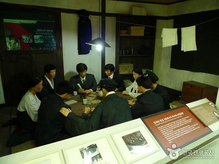 광주학생독립운동기념회관