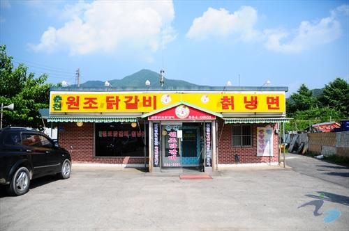 춘천원조닭갈비_전경