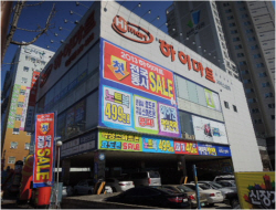 Lotte Hi-mart - Masan Station Branch (롯데 하이마트 (마산역점))