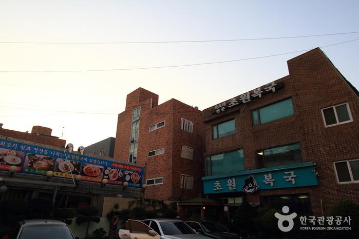 Chowon Bokguk - Daeyeon Main Branch (초원복국(대연본점))