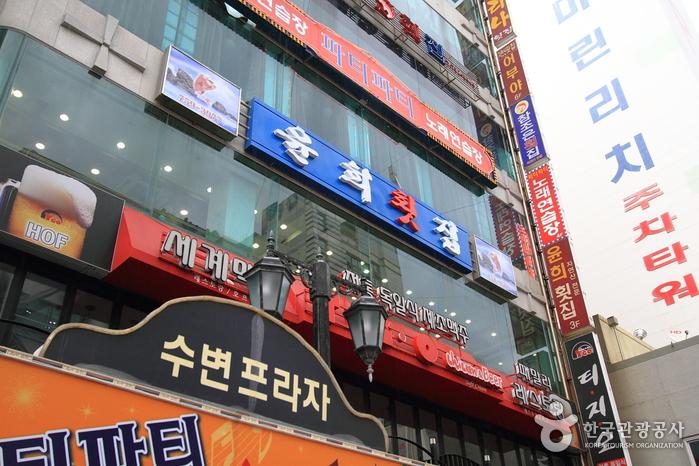 Yunhui Hoetjip (윤희횟집)