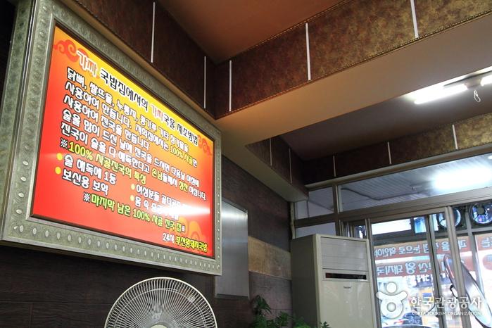長寿村スンデ豚クッパ(장수촌순대돼지국밥)