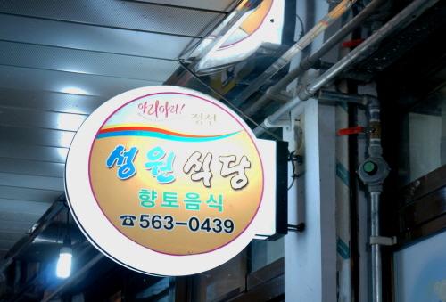 성원식당 사진2