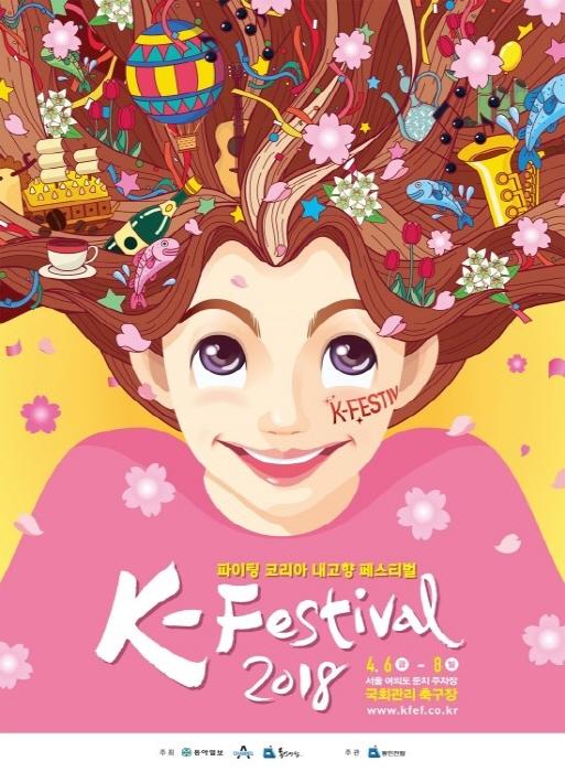 K-Festival 2018