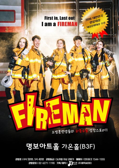 Non-verbal Performance FIREMAN (넌버벌 퍼포먼스 FIREMAN)