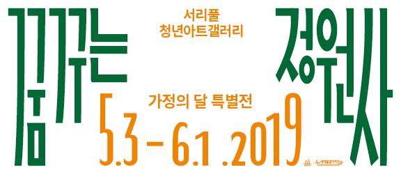 서리풀청년아트갤러리 '꿈꾸는 정원사' 2019