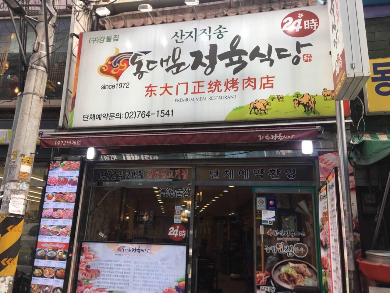 동대문정육식당