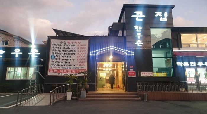 クンジプ韓牛村( 큰집한우촌 )
