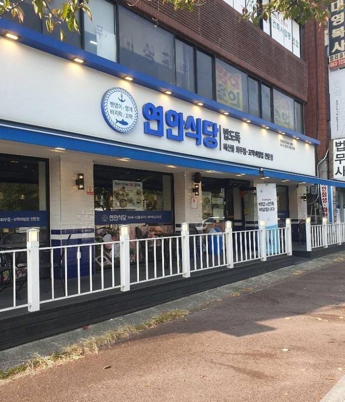 Yeonansikdang 松炭( 연안식당 송탄  )
