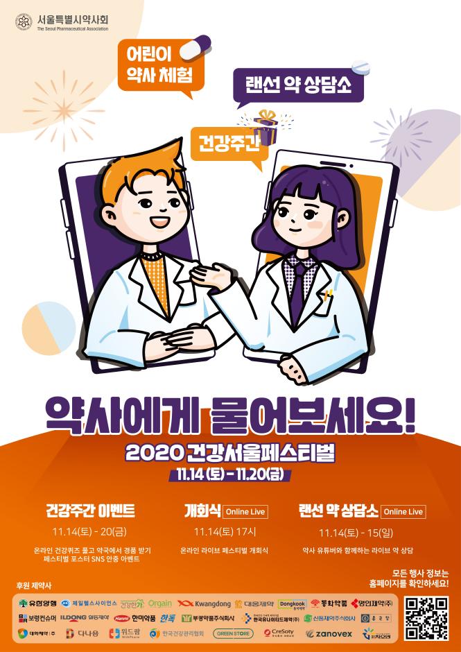 건강서울페스티벌 2020
