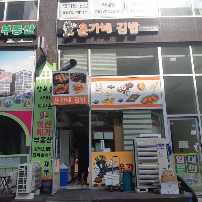 윤가네김밥