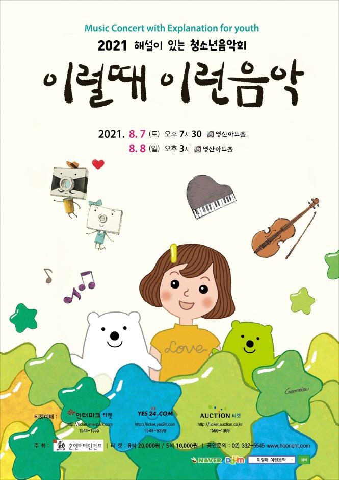 이럴때 이런음악 '해설이 있는 청소년음악회'_영산아트홀