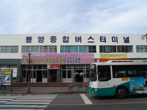 统营综合巴士客运站(통영종합버스터미널)