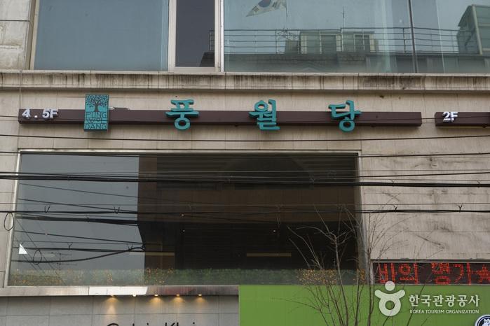Pungwoldang (풍월당)