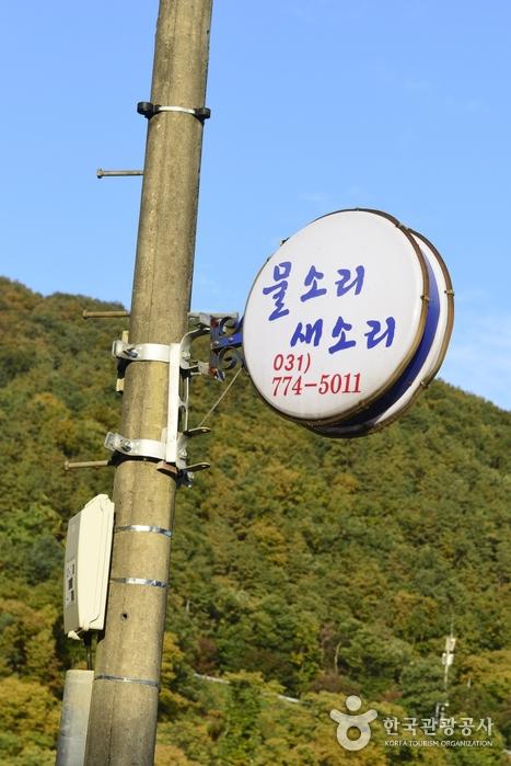 물소리새소리(양평) 사진4